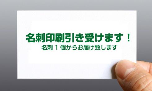 仙台 国分町の名刺印刷